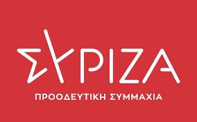 ΣΥΡΙΖΑ: Πόσο κοστολογεί η ΝΔ τη συκοφαντία;